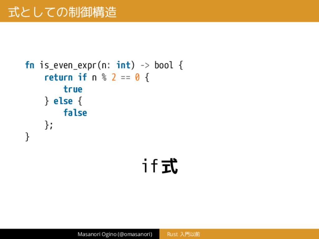 式としての制御構造 fn is_even_expr(n: int) -> bool { ret...