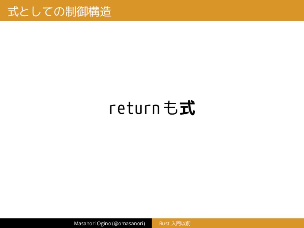 式としての制御構造 returnも式 Masanori Ogino (@omasanori) ...
