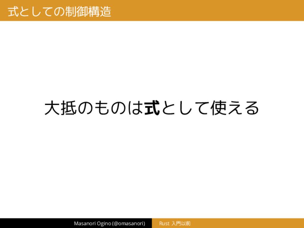 式としての制御構造 大抵のものは式として使える Masanori Ogino (@omasan...