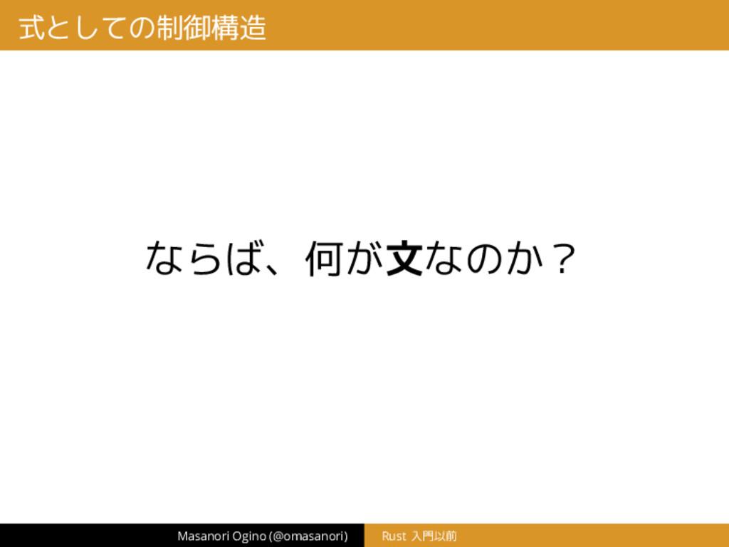 式としての制御構造 ならば、何が文なのか? Masanori Ogino (@omasanor...