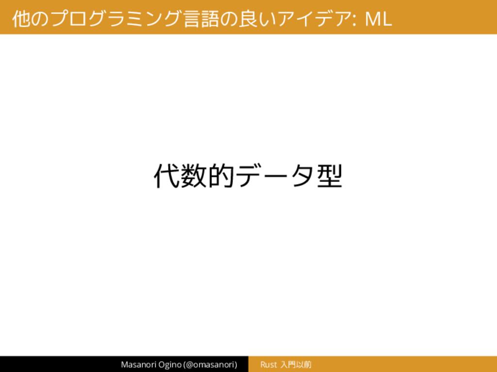 他のプログラミング言語の良いアイデア: ML 代数的データ型 Masanori Ogino (...