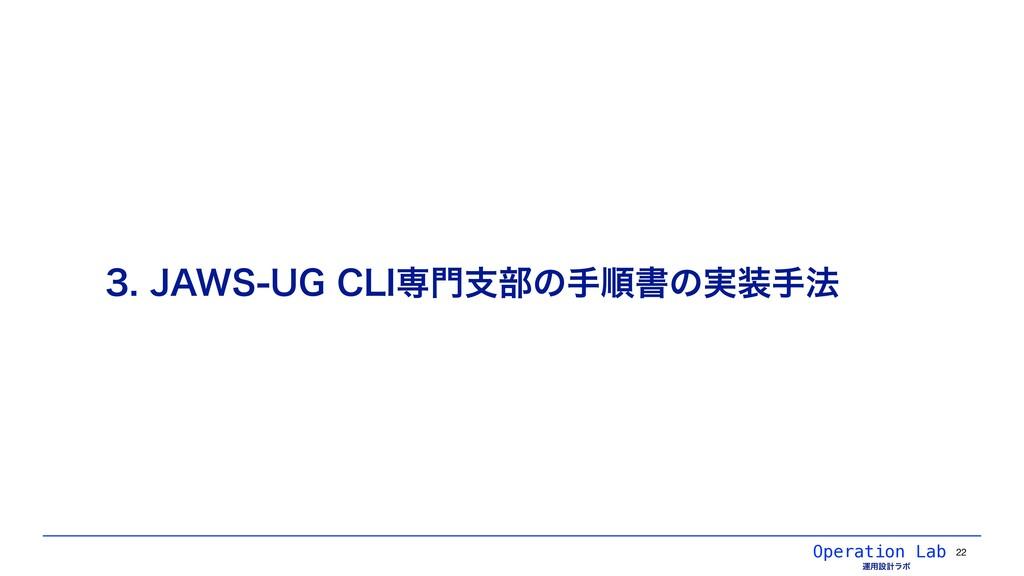 """Operation Lab ӡ༻ઃܭϥϘ +""""846($-*ઐࢧ෦ͷखॱॻͷ࣮..."""