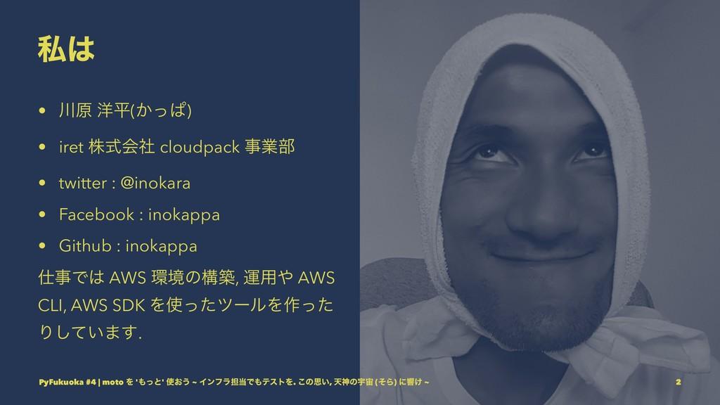 ࢲ • ݪ ༸ฏ(͔ͬͺ) • iret גࣜձࣾ cloudpack ۀ෦ • twi...