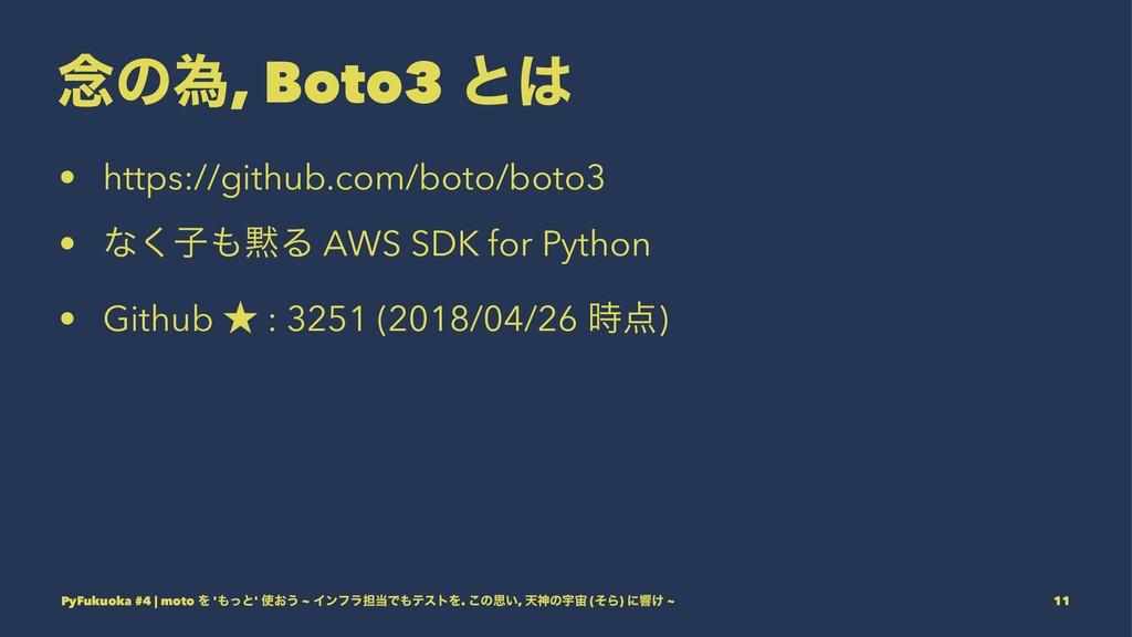 ೦ͷҝ, Boto3 ͱ • https://github.com/boto/boto3 •...