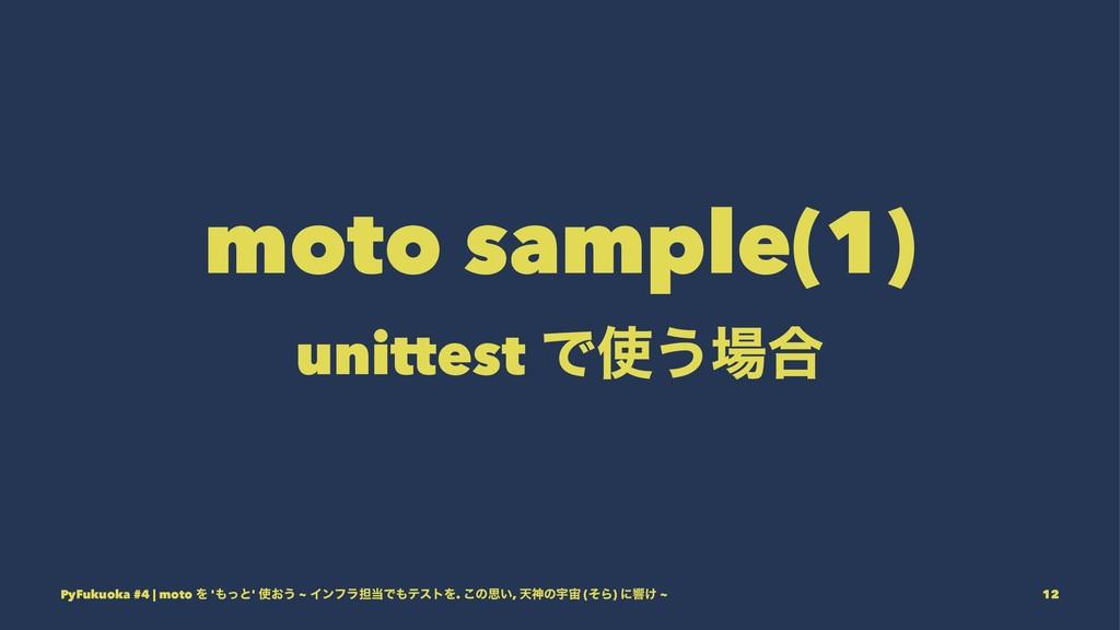 moto sample(1) unittest Ͱ͏߹ PyFukuoka #4 | mo...