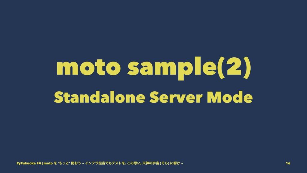 moto sample(2) Standalone Server Mode PyFukuoka...