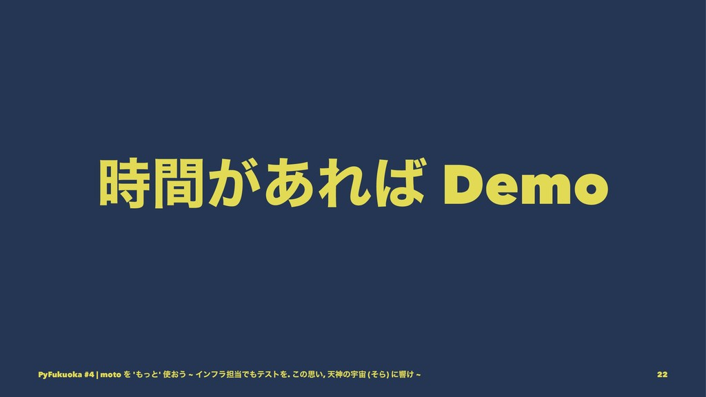 ͕ؒ͋Ε Demo PyFukuoka #4 | moto Λ 'ͬͱ' ͓͏ ~ Π...