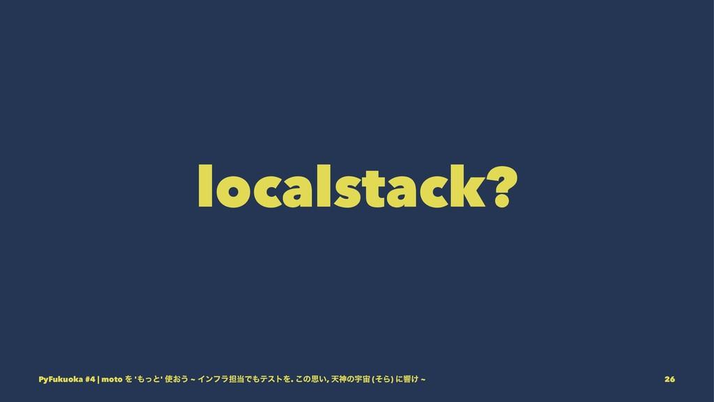 localstack? PyFukuoka #4 | moto Λ 'ͬͱ' ͓͏ ~ Π...