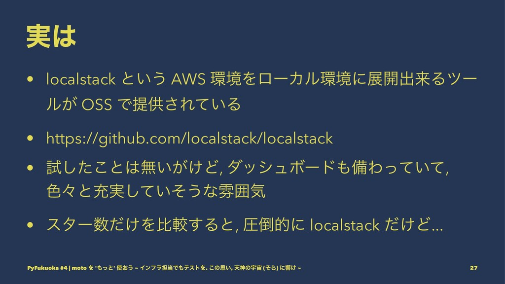 ࣮ • localstack ͱ͍͏ AWS ڥΛϩʔΧϧڥʹల։ग़དྷΔπʔ ϧ͕ OS...