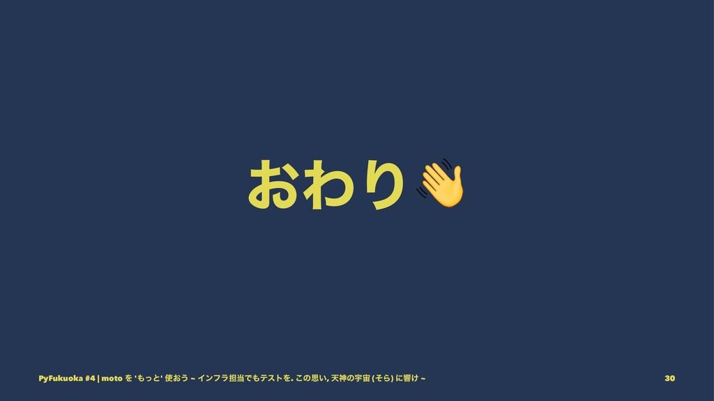 ͓ΘΓ! PyFukuoka #4 | moto Λ 'ͬͱ' ͓͏ ~ Πϯϑϥ୲Ͱ...
