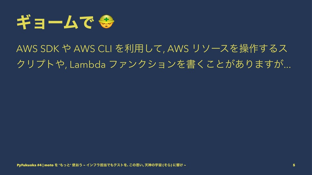 ΪϣʔϜͰ ! AWS SDK  AWS CLI Λར༻ͯ͠, AWS ϦιʔεΛૢ࡞͢Δε...