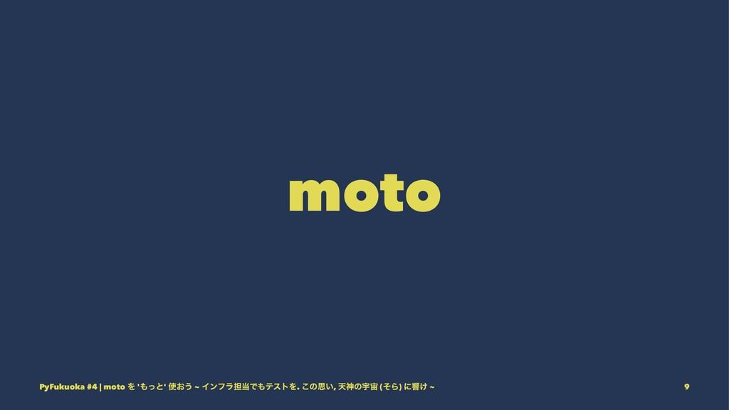 moto PyFukuoka #4 | moto Λ 'ͬͱ' ͓͏ ~ Πϯϑϥ୲Ͱ...