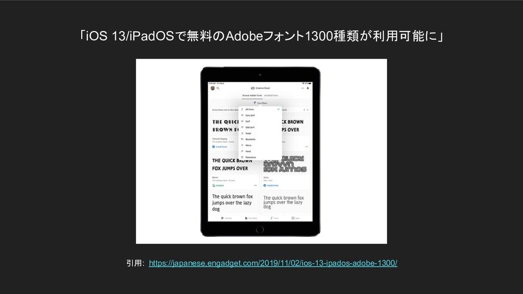 引用: https://japanese.engadget.com/2019/11/02/io...