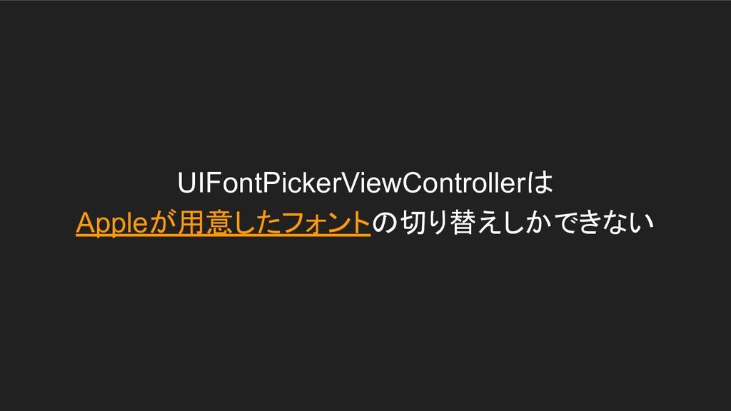 UIFontPickerViewControllerは Appleが用意したフォントの切り替え...