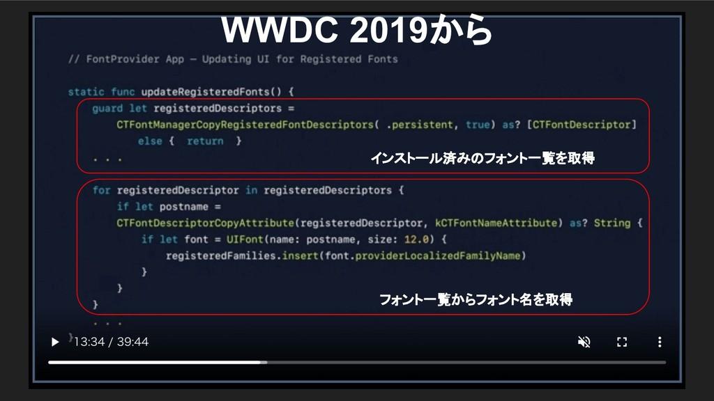 インストール済みのフォント一覧を取得 フォント一覧からフォント名を取得 WWDC 2019から
