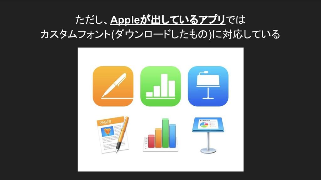 ただし、Appleが出しているアプリでは カスタムフォント(ダウンロードしたもの)に対応している