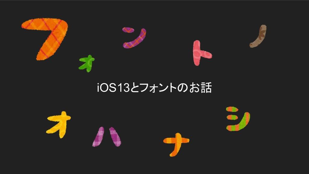 iOS13とフォントのお話