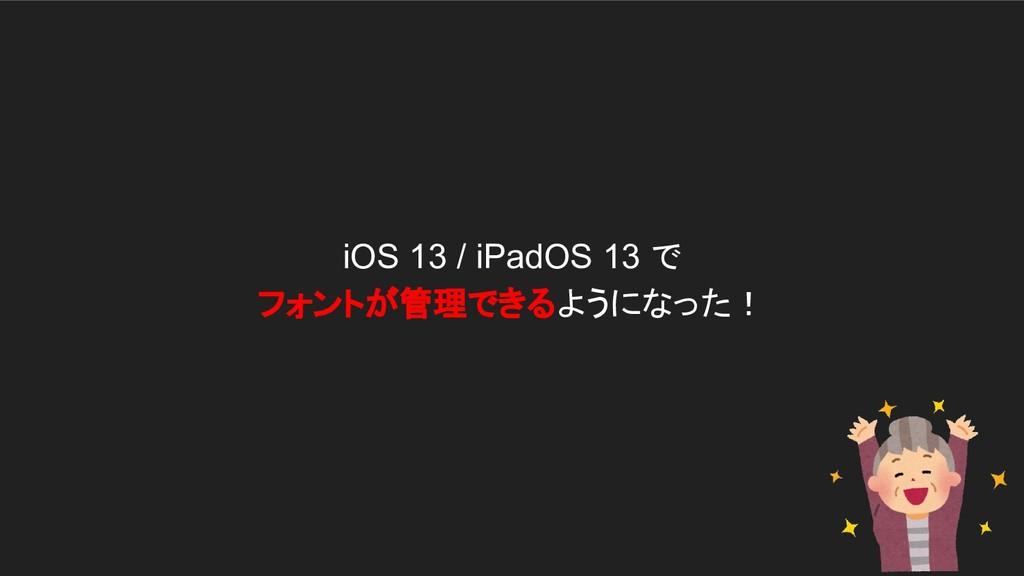 iOS 13 / iPadOS 13 で フォントが管理できるようになった!