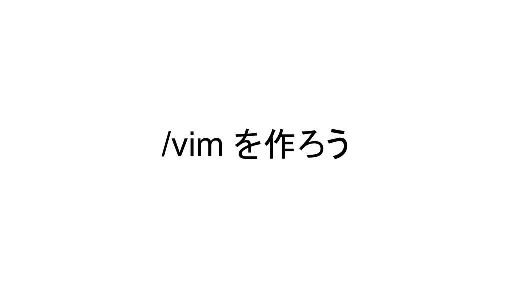 /vim を作ろう