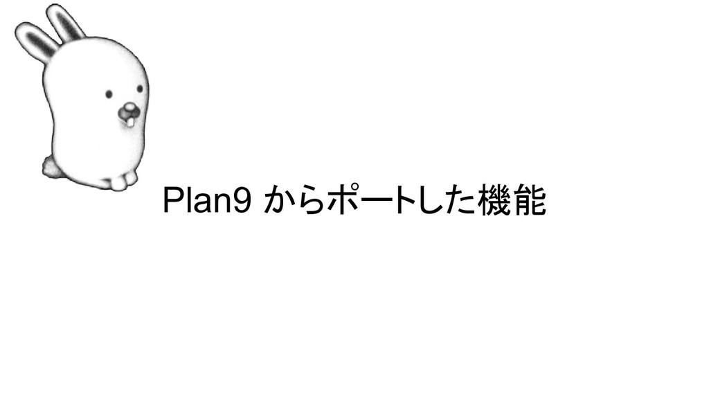Plan9 からポートした機能
