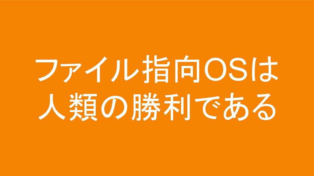 ファイル指向OSは 人類の勝利である