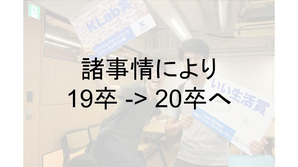 諸事情により 19卒 -> 20卒へ