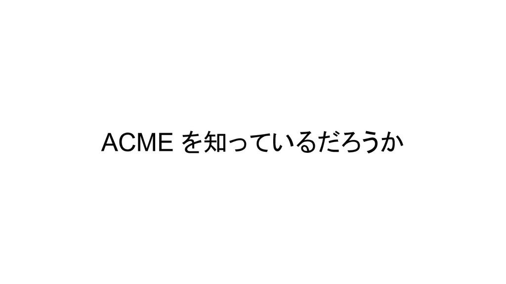 ACME を知っているだろうか