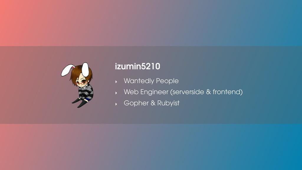 ‣ Wantedly People ‣ Web Engineer (serverside & ...