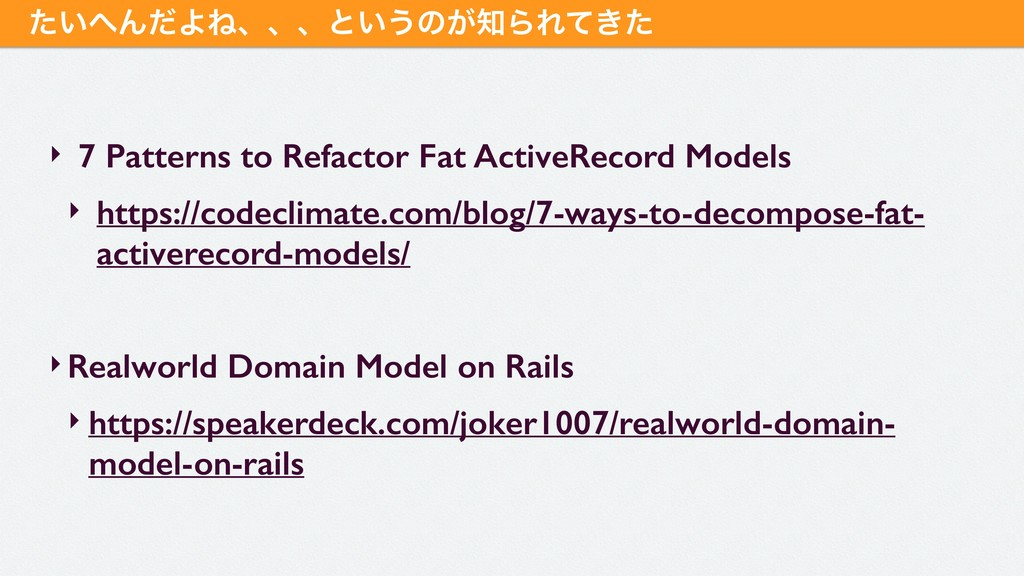 ‣ 7 Patterns to Refactor Fat ActiveRecord Model...
