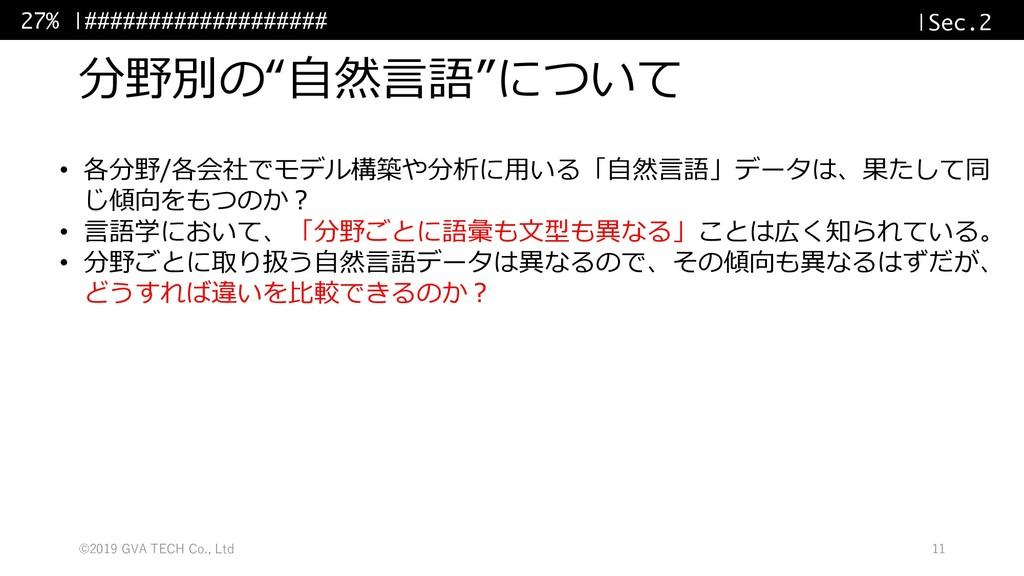 """分野別の""""⾃然⾔語""""について 27%  ###################  Sec.2 ..."""