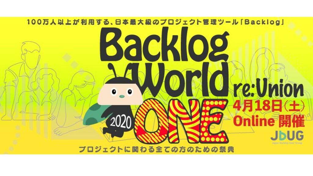 プロジェクト管理に関わるすべての方の祭典 Backlog World 2020 re:Un...