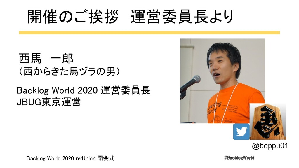 #BacklogWorld 開催のご挨拶 運営委員長より Backlog World 20...