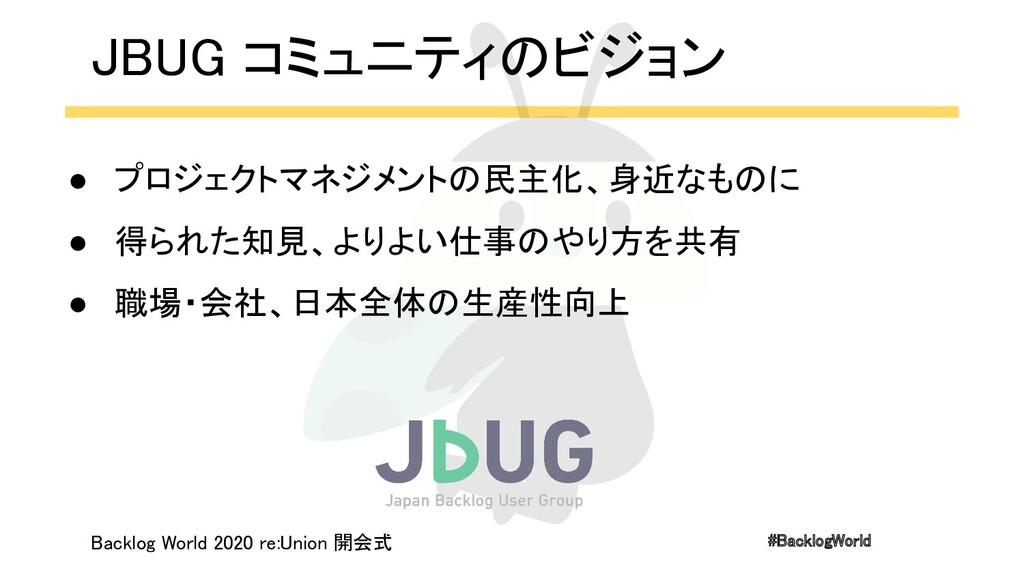 #BacklogWorld JBUG コミュニティのビジョン Backlog World ...