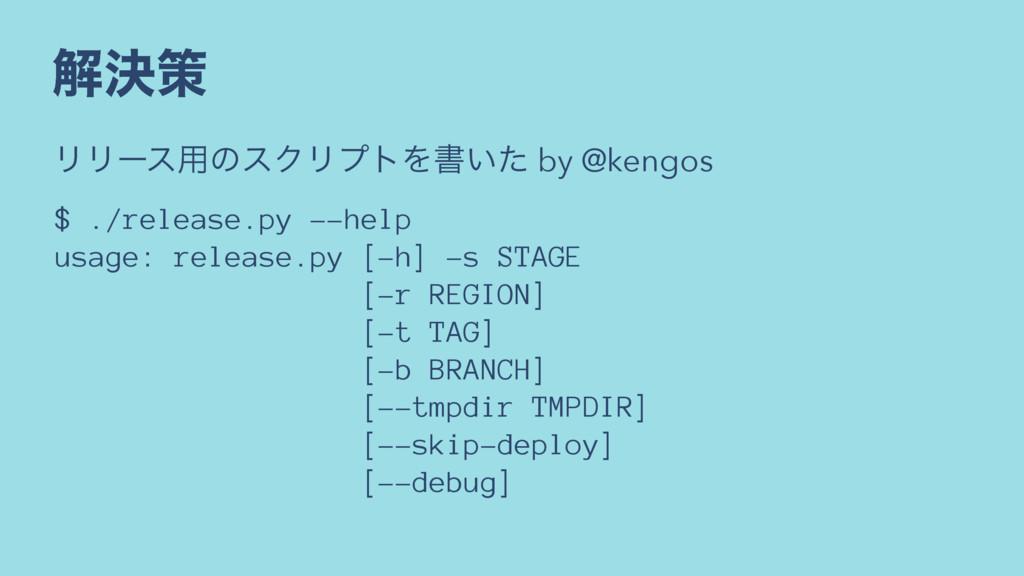ղܾࡦ ϦϦʔε༻ͷεΫϦϓτΛॻ͍ͨ by @kengos $ ./release.py -...