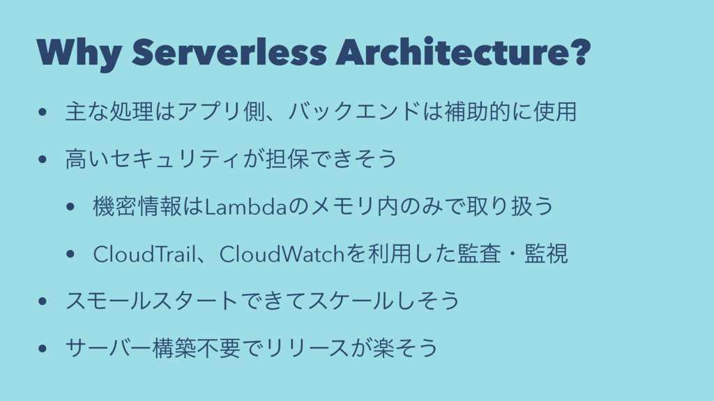 Why Serverless Architecture? • ओͳॲཧ͸ΞϓϦଆɺόοΫΤϯυ...