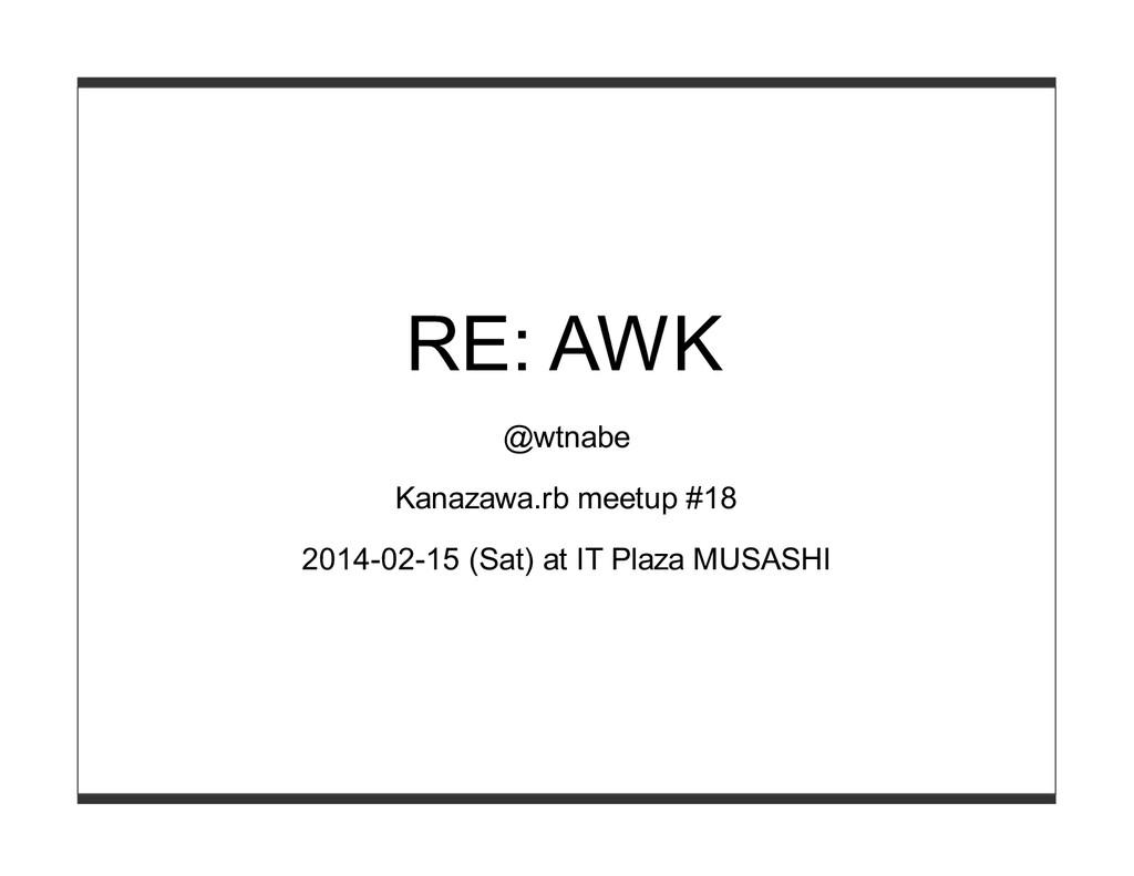 RE: AWK @wtnabe Kanazawa.rb meetup #18 2014-02-...