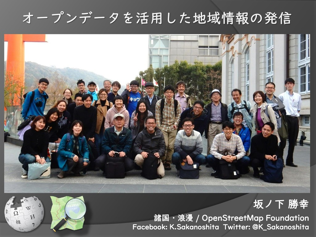 坂ノ下 勝幸 諸国・浪漫 / OpenStreetMap Foundation Faceboo...