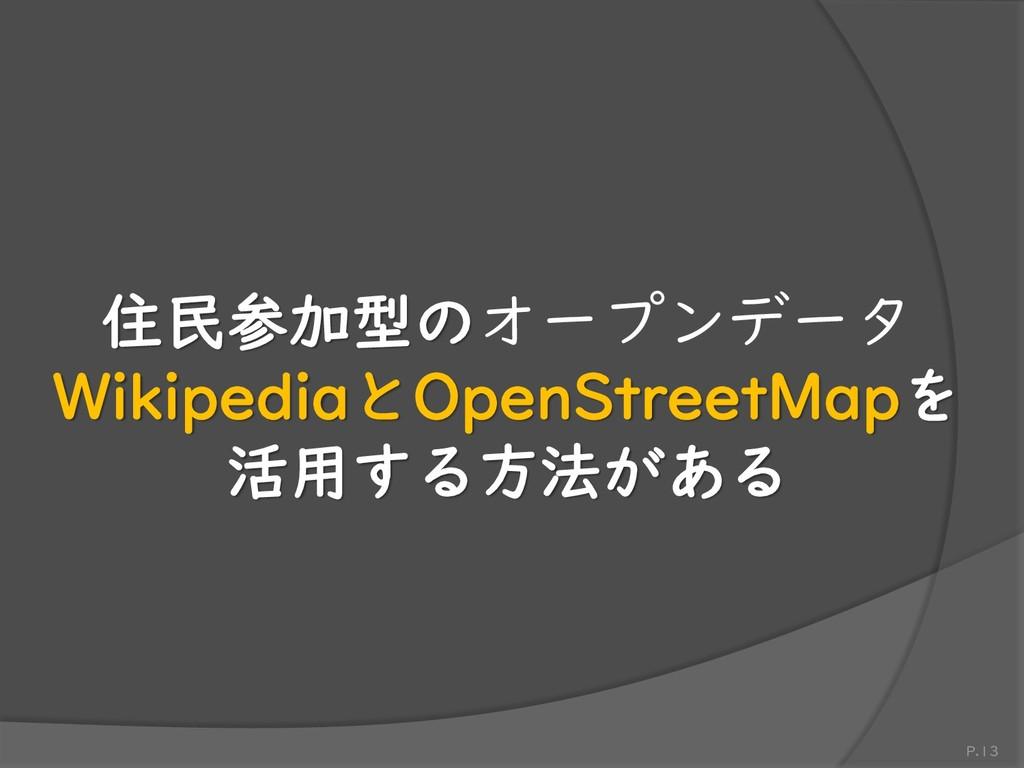 住民参加型のオープンデータ WikipediaとOpenStreetMapを 活用する方法があ...