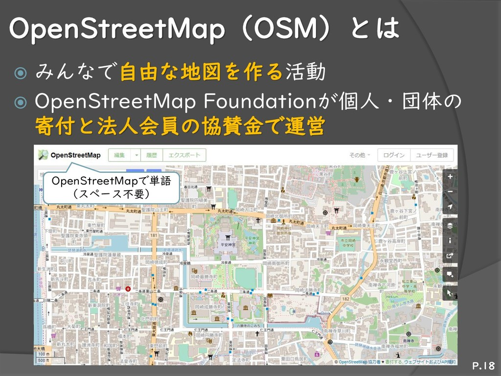 OpenStreetMap(OSM)とは  みんなで自由な地図を作る活動  OpenStr...