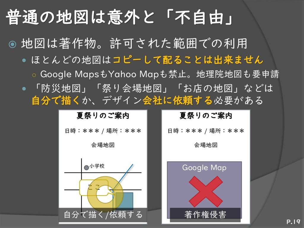 普通の地図は意外と「不自由」  地図は著作物。許可された範囲での利用  ほとんどの地図はコ...