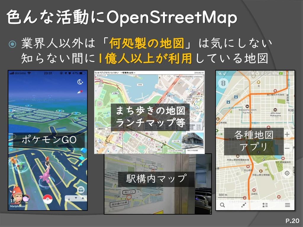 各種地図 アプリ 色んな活動にOpenStreetMap P.20 ポケモンGO 駅構内マップ...