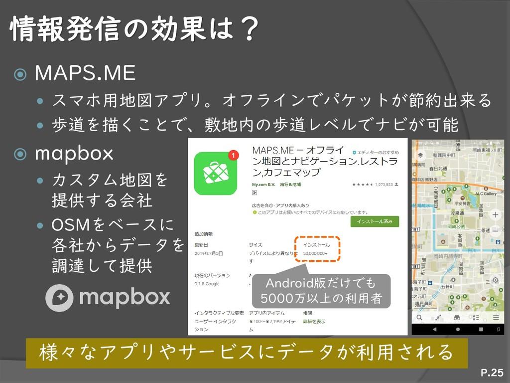 情報発信の効果は?  MAPS.ME  スマホ用地図アプリ。オフラインでパケットが節約出来...