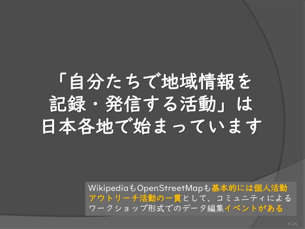 「自分たちで地域情報を 記録・発信する活動」は 日本各地で始まっています P.26 Wikip...