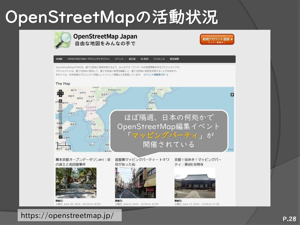OpenStreetMapの活動状況 P.28 ほぼ隔週、日本の何処かで OpenStreet...