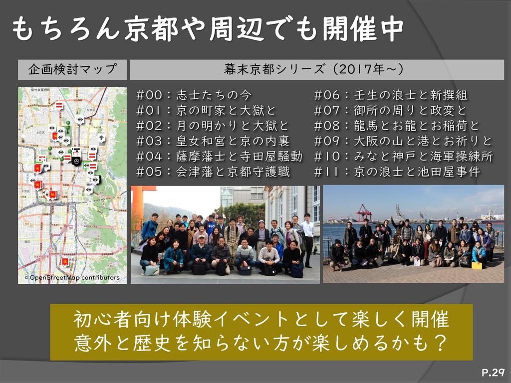 もちろん京都や周辺でも開催中 P.29 企画検討マップ 初心者向け体験イベントとして楽しく開催...
