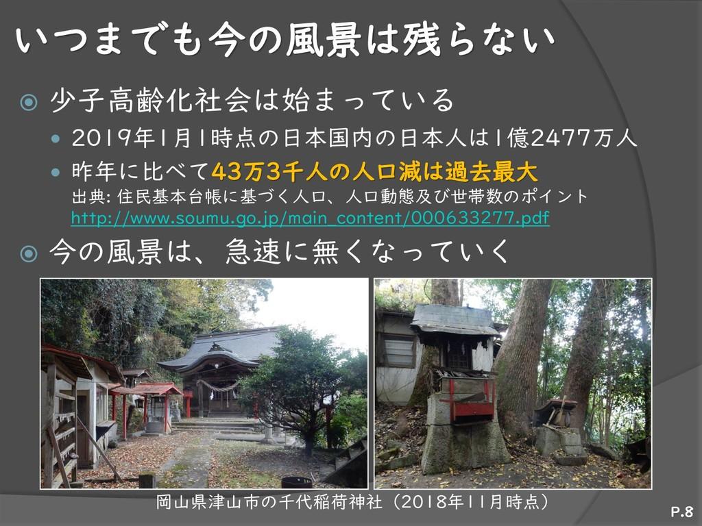 いつまでも今の風景は残らない  少子高齢化社会は始まっている  2019年1月1時点の日本...