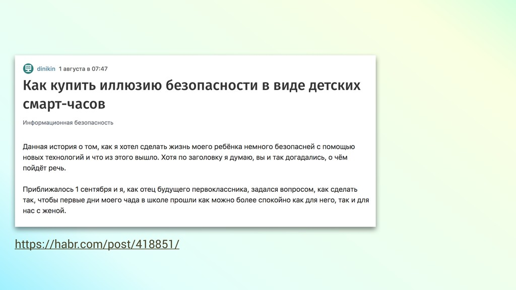 https://habr.com/post/418851/