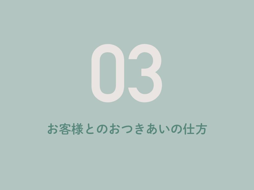 03 ͓٬༷ͱͷ͓͖͍ͭ͋ͷํ