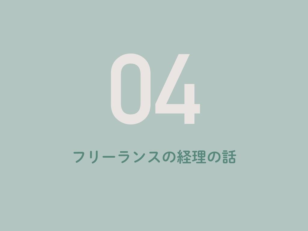04 ϑϦʔϥϯεͷܦཧͷ