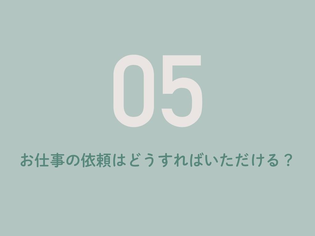 05 ͓ͷґཔͲ͏͢Ε͍͚ͨͩΔʁ